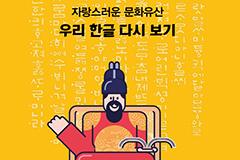 [기획특집] 우리 한글 다시 보기