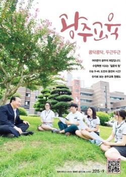 광주교육 2015년..