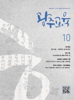 광주교육 2016년..